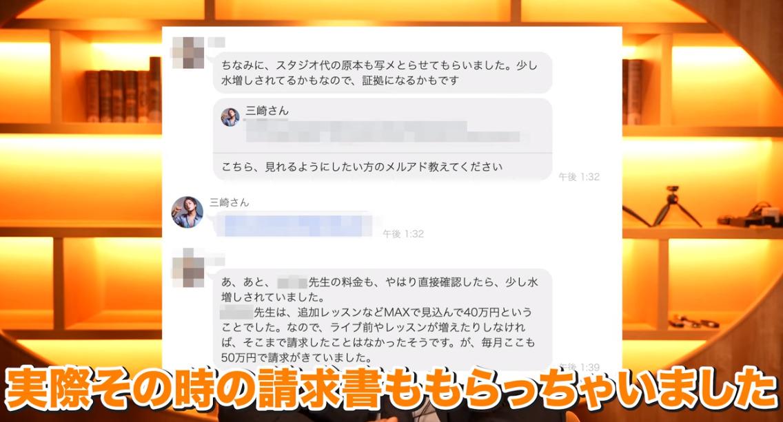 青汁王子と飯田会長の架空請求の戦い