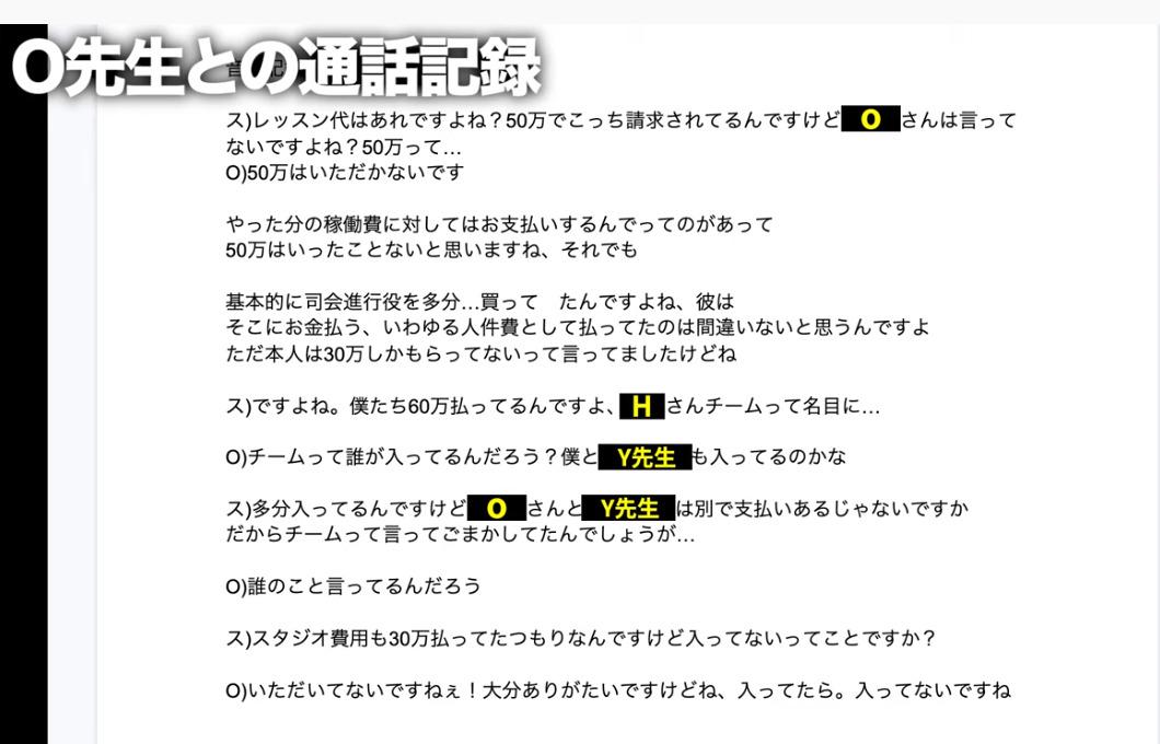 飯田会長と青汁王子の戦い