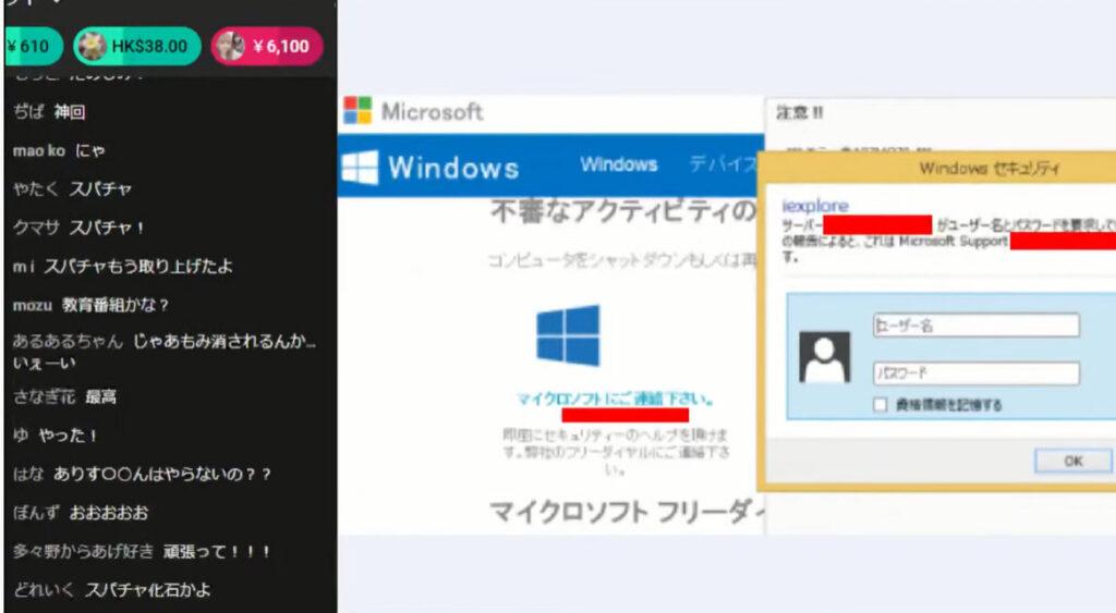 マイクロソフト詐欺
